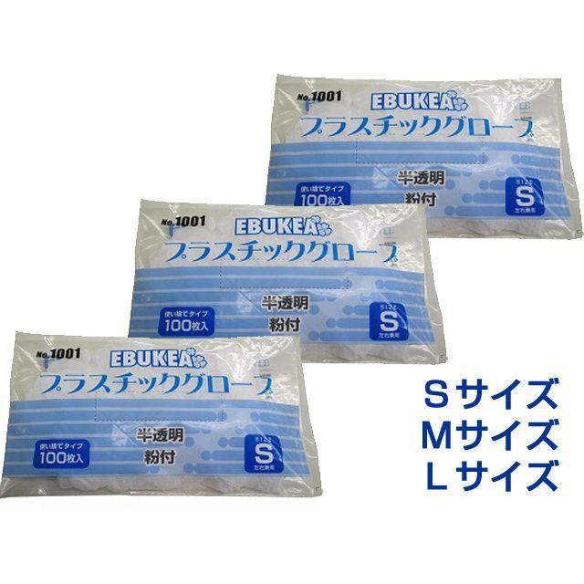 使い捨て手袋 プラスチック手袋 エブノ NO.1001 エブケアプラスチックグローブ 粉付 白 袋入り100枚X30P サイズ選択可