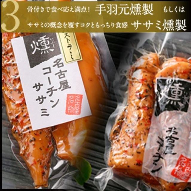 お中元 御中元 2021 父の日 プレゼント 内祝い お礼 御礼 お祝 ハム 肉 地鶏 ギフト 純系 名古屋コーチン 燻製 セット 送料無料 ビジネス 29|nagoyakoutin|09