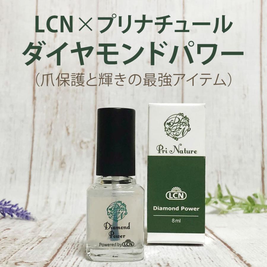 ダイヤモンドパワー コラボ版 8ml LCN 爪のトップコート ベースコート ネイルケア|nailcare|02