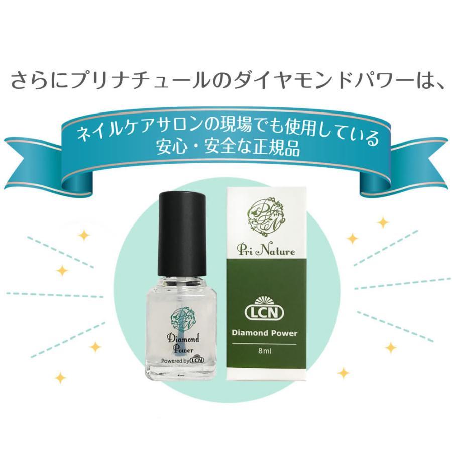 ダイヤモンドパワー コラボ版 8ml LCN 爪のトップコート ベースコート ネイルケア|nailcare|07