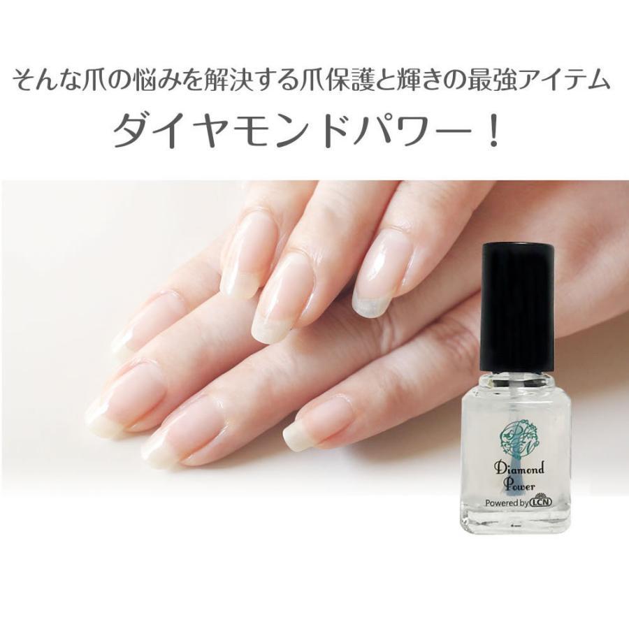 ダイヤモンドパワー コラボ版 8ml LCN 爪のトップコート ベースコート ネイルケア|nailcare|10