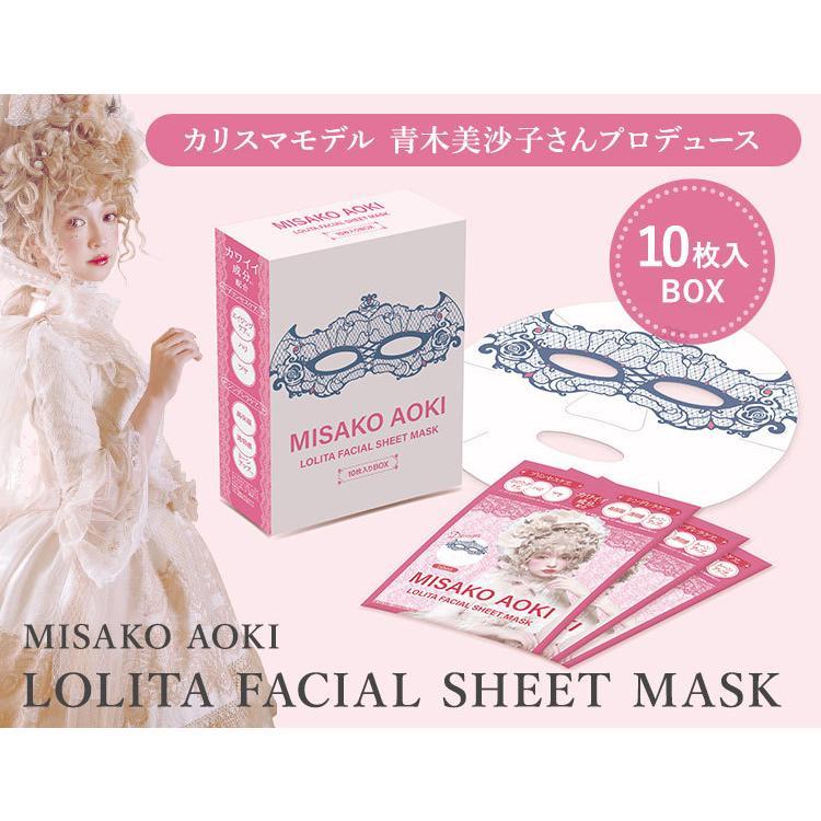 MISAKO AOKI 青木美沙子 フェイスパック LOLITA FACIAL SHEET MASK 10枚入り BOX シートマスク アートマスク 日本製(SSPI) cp1000【SIB】 nailcol 02