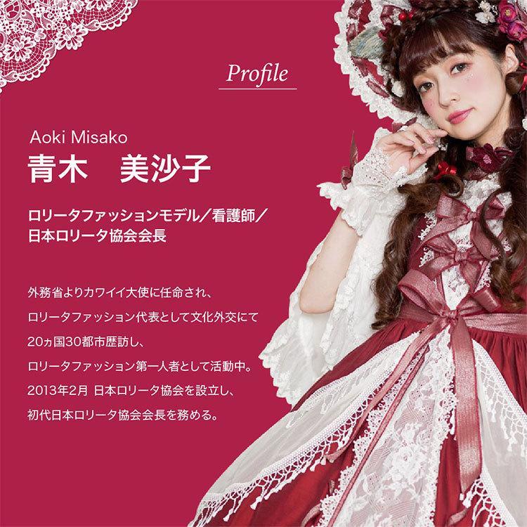 MISAKO AOKI 青木美沙子 フェイスパック LOLITA FACIAL SHEET MASK 10枚入り BOX シートマスク アートマスク 日本製(SSPI) cp1000【SIB】 nailcol 12
