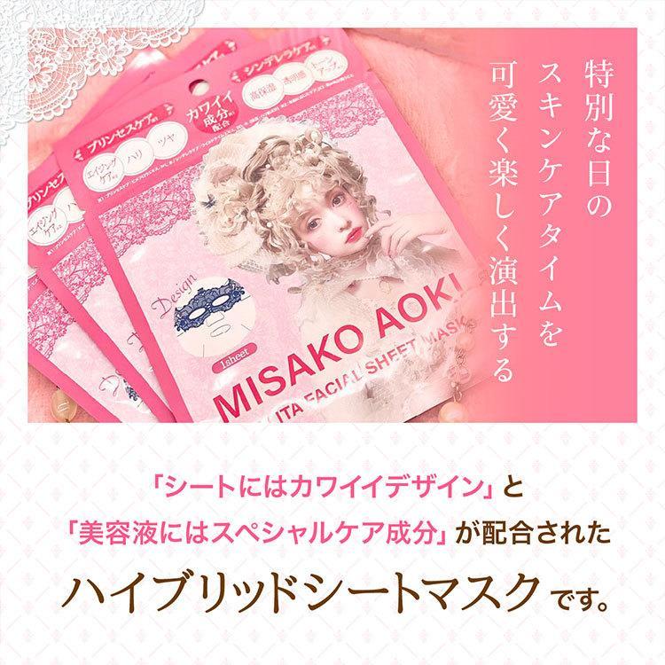 MISAKO AOKI 青木美沙子 フェイスパック LOLITA FACIAL SHEET MASK 10枚入り BOX シートマスク アートマスク 日本製(SSPI) cp1000【SIB】 nailcol 04