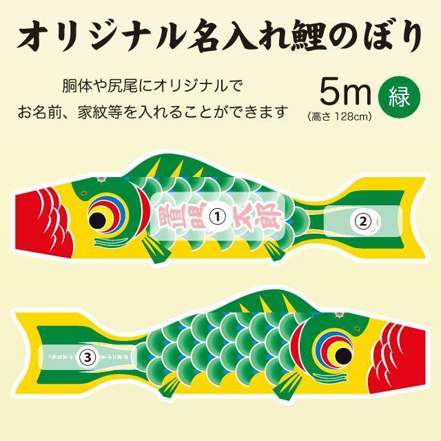 名入れ鯉のぼり/5m/緑/名前、生年月日、家紋入り