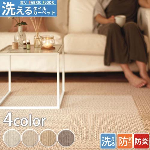 東リ 洗えるタイルカーペット アタック950ソフトループ / 防音・床暖対応 / 沖縄県は別途送料が必要です naisouclub-y