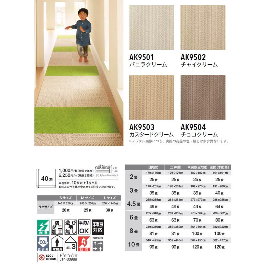東リ 洗えるタイルカーペット アタック950ソフトループ / 防音・床暖対応 / 沖縄県は別途送料が必要です naisouclub-y 02