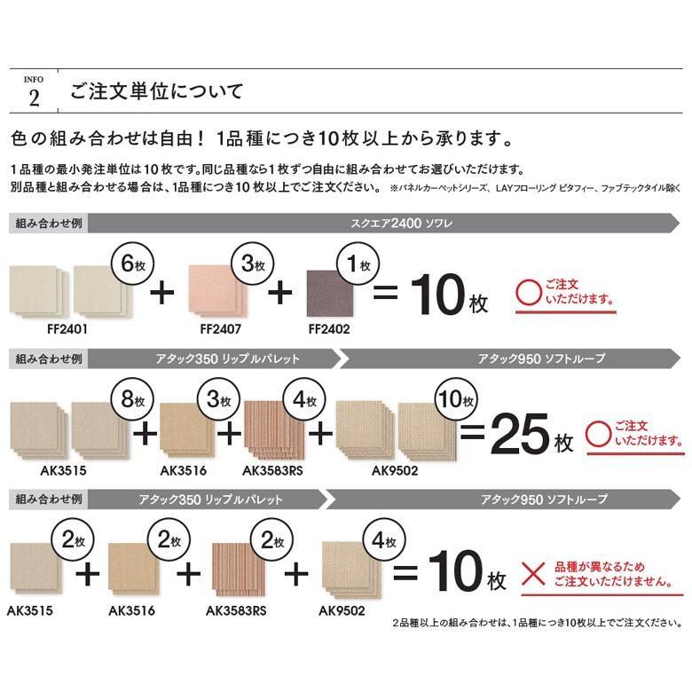 東リ 洗えるタイルカーペット アタック950ソフトループ / 防音・床暖対応 / 沖縄県は別途送料が必要です naisouclub-y 07