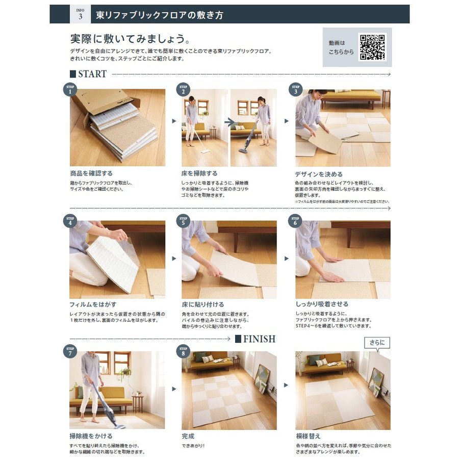 東リ 洗えるタイルカーペット アタック950ソフトループ / 防音・床暖対応 / 沖縄県は別途送料が必要です naisouclub-y 08