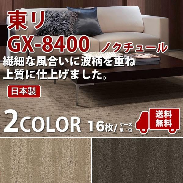 送料無料★ 東リ タイルカーペット 【ノクチュール[GX-8400]シリーズ】