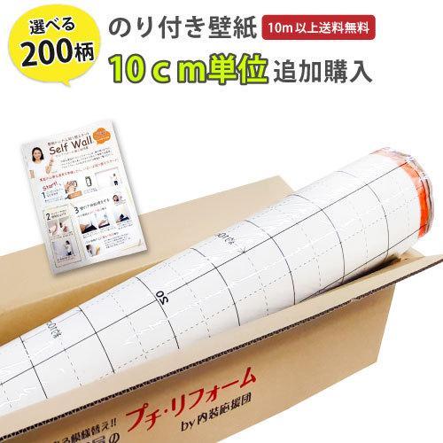 10cm単位追加購入