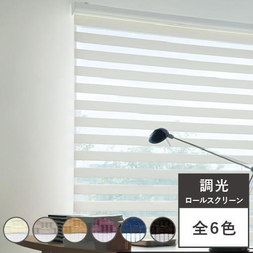 ロールスクリーン オーダー 調光 ビジック ライト ロペ 幅161〜200cm 高さ161〜200cm