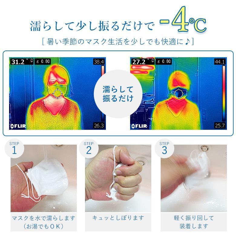 日本製 冷感が続く布マスク 涼しい 濡らすひんやり 濡らして 夏用 夏対策 冷感 布 マスク 接触冷感 水に濡らす 洗える 在庫あり 夏マスク 熱中症 おしゃれ 大人|naitre|02