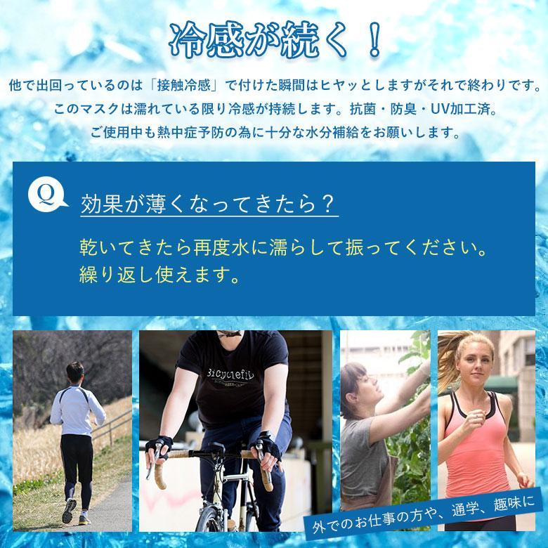 日本製 冷感が続く布マスク 涼しい 濡らすひんやり 濡らして 夏用 夏対策 冷感 布 マスク 接触冷感 水に濡らす 洗える 在庫あり 夏マスク 熱中症 おしゃれ 大人|naitre|03