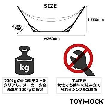 TOYMOCK(トイモック) ハンモック 自立式 収納バッグ付き ボタニカルホワイト MOZ-13-03
