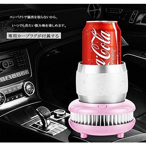 [MQUPIN] カップクーラー 急速冷凍ドリンククーラー 車載/卓上用冷凍カップ スピード冷却 ポータブルミニ冷蔵庫 缶クーラー ウォーター/ビール|naivecanvas|02