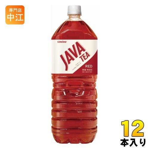 大塚食品 シンビーノ ジャワティストレートレッド 2L ペットボトル 12本 (6本入×2 まとめ買い)|nakae-web