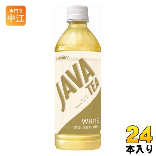 大塚食品 シンビーノ ジャワティ ストレートホワイト 500ml ペットボトル 24本入 nakae-web