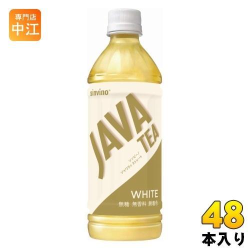 大塚食品 シンビーノ ジャワティ ストレートホワイト 500ml ペットボトル 48本 (24本入×2 まとめ買い) nakae-web