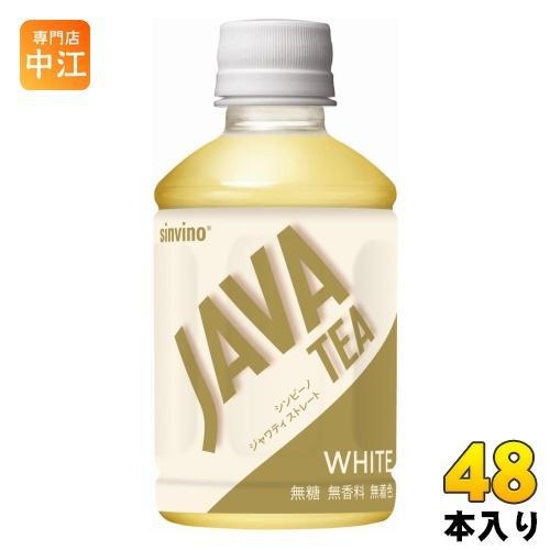 大塚食品 シンビーノ ジャワティストレートホワイト 270ml ペットボトル 48本 (24本入×2 まとめ買い)|nakae-web