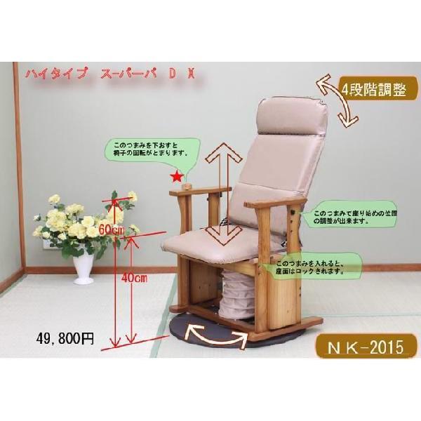 起立補助椅子DXハイタイプ 回転式 軽い体重用(35-45kg)