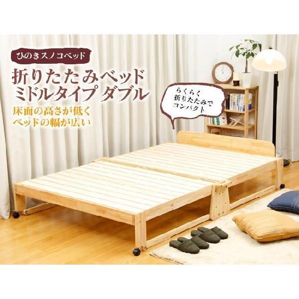 折りたたみベッド ミドルダブル ベッド 日本製 木製 おすすめ
