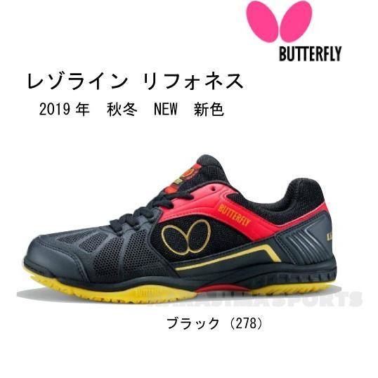 Butterfly バタフライ 卓球 シューズ レゾライン リフォネス 新色 ブラック 93620