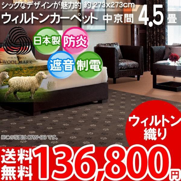 カーペット 4.5畳 四畳半 ウールカーペット ラグ 中京間 4.5帖 絨毯 アスクラウン