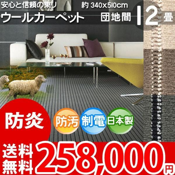 カーペット 12畳 団地間 十二畳 ウールカーペット ラグ 12帖 絨毯 東リ エト8000