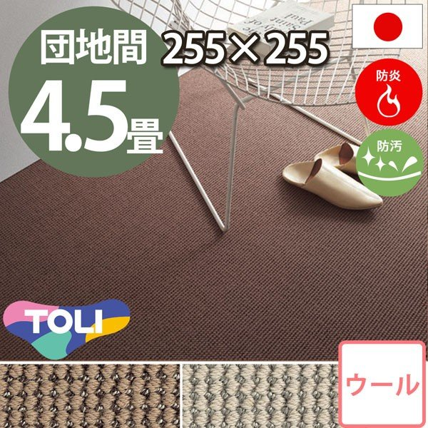 カーペット 4.5畳 団地間 四畳半 ウールカーペット ラグ 4.5帖 絨毯 東リ エト6500