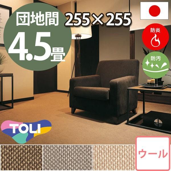 カーペット 4.5畳 団地間 四畳半 ウールカーペット ラグ 4.5帖 絨毯 東リ エト4000