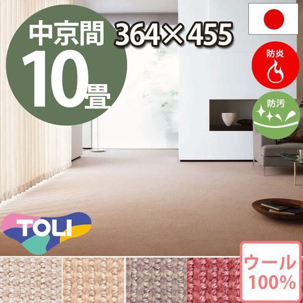 カーペット 10畳 中京間 十畳 ウールカーペット ラグ 10帖 絨毯 東リ エト900