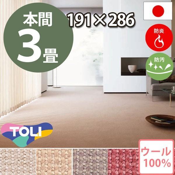 カーペット 3畳 本間 三畳 ウールカーペット ラグ 3帖 絨毯 東リ エト900