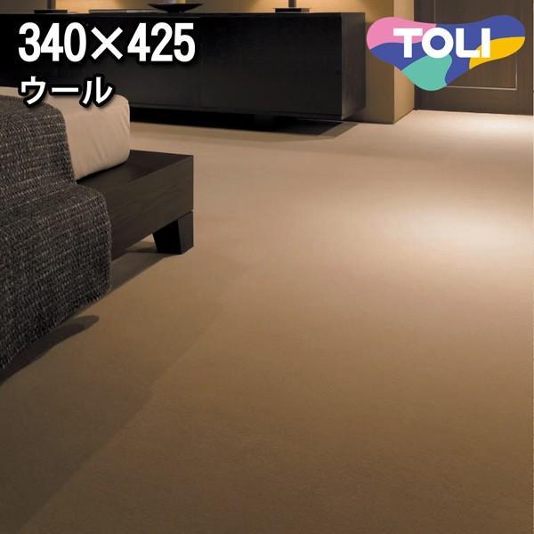 カーペット 10畳 団地間 十畳 ウールカーペット ラグ 10帖(340×425) 絨毯 東リ ヴェルファー