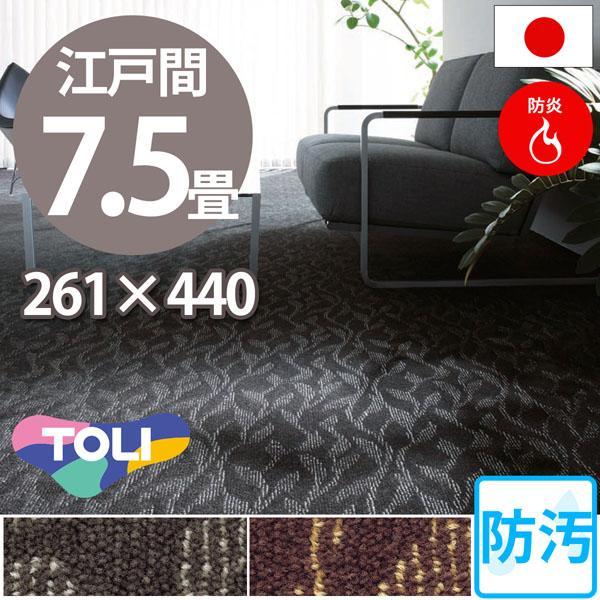防汚カーペット 七畳半 7畳半 カーペット ラグ 江戸間 7.5帖(261×440) 絨毯 東リ レアルタ