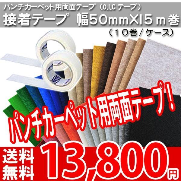 カーペット パンチカーペット 接着 両面テープ 幅50mm〜15m巻 10巻入1ケース OICテープ