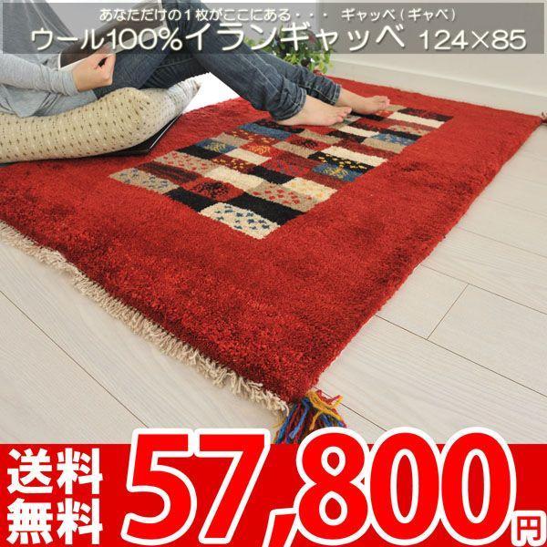 ギャベ 玄関マット おしゃれ 屋内 約124x85cm IGB-2012-1114