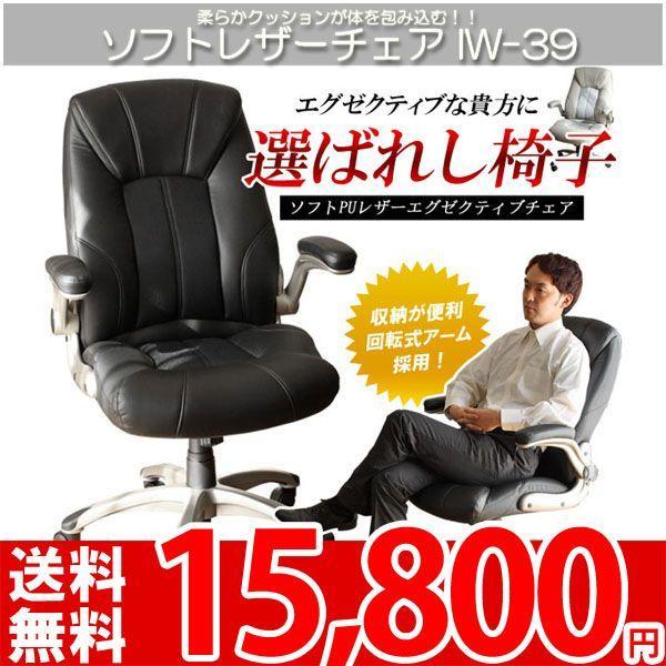 オフィスチェア いす チェア パソコンチェア ブラック ブラック グレー IW-39