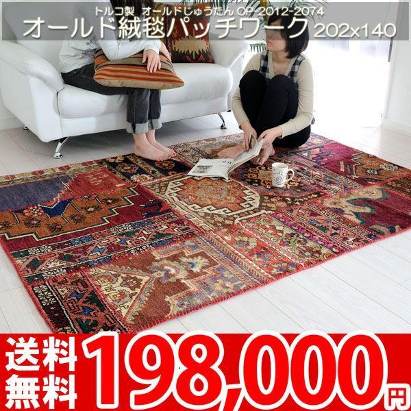 ラグ マット 高級トルコ絨毯 キリム柄 オールドパッチワーク 絨毯 カーペット OP-2012-2074