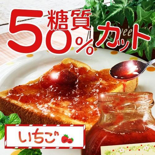 いちご糖質50%カット いちごジャム関連商品 - 農産物加工品研究所 中野農園 nakanonouen88