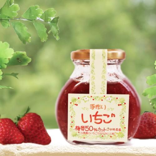 いちご糖質50%カット いちごジャム関連商品 - 農産物加工品研究所 中野農園 nakanonouen88 02