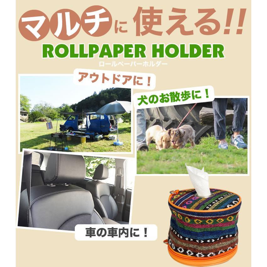 トイレットペーパー アウトドア PR-PAPERHOLDER 散歩 犬 車内 エスニック キャンプ ホルダー nakanoshokai 02