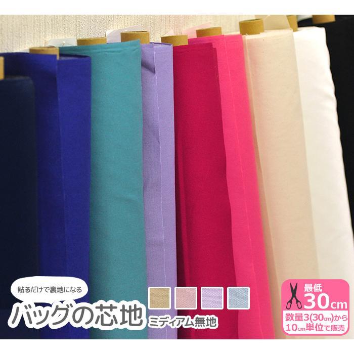 バッグの芯地 ミディアム無地 全9色 貼るだけで裏地になる便利な芯地 接着芯 KS-200|nakanotetsu