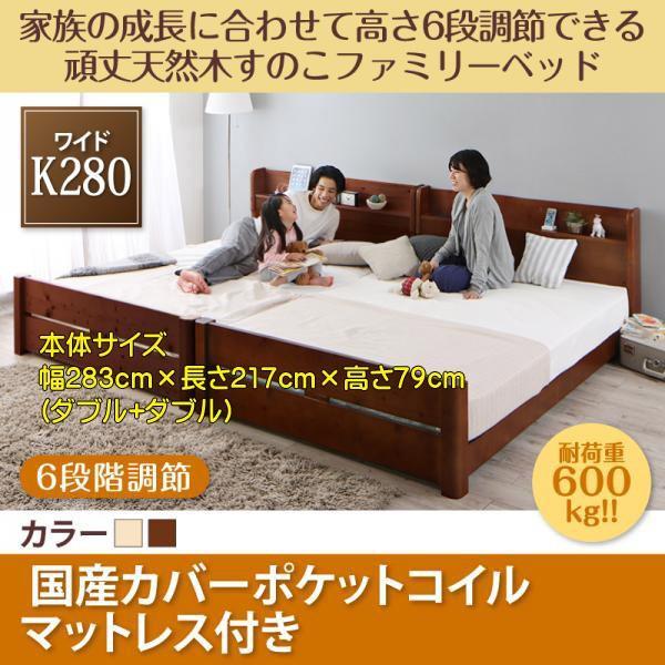 ワイドベッド 幅・約283cm 国産カバーポケットコイルマットレス付 ワイド280 高さ調節 頑丈すのこ 通気性 ベッド下を有効活用 ☆TU−DD