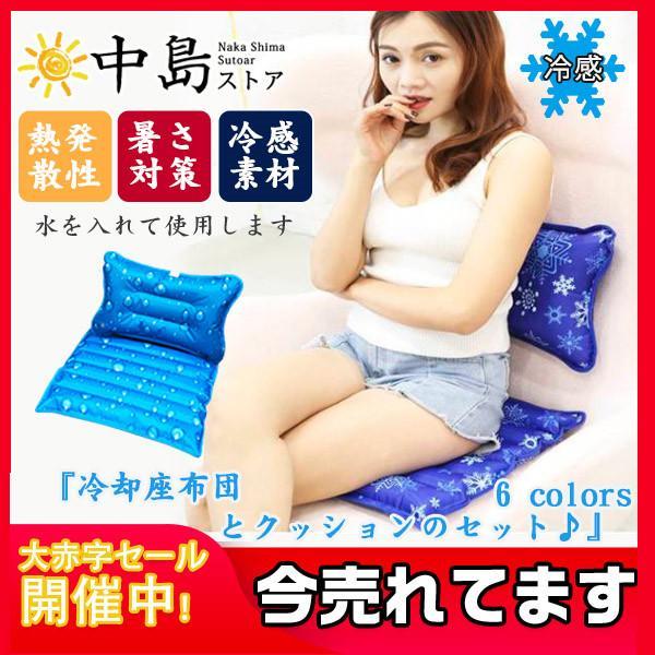 クールマット ひんやり 冷却座布団 冷感 接触冷感 冷たい 涼しい 涼感 冷却 セット 冷やす ひんやりマット 通気 タッチクール 夏用品 涼感マット|nakashimasutoar