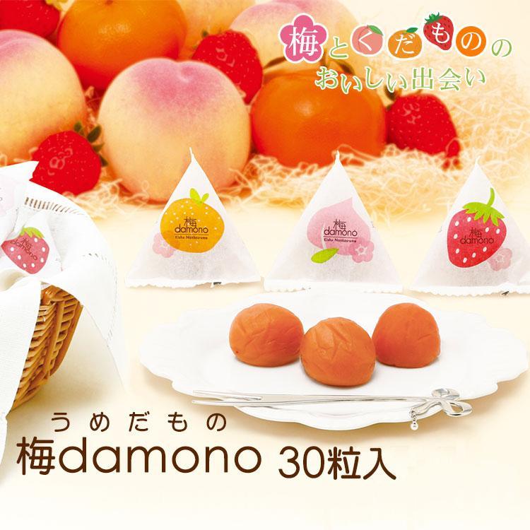 梅干し フルーツ梅 梅damono 30粒入 ふるさと祭り 南高梅  スイーツ 個包装 デザート梅 うめだもの 数量限定|nakatafoods