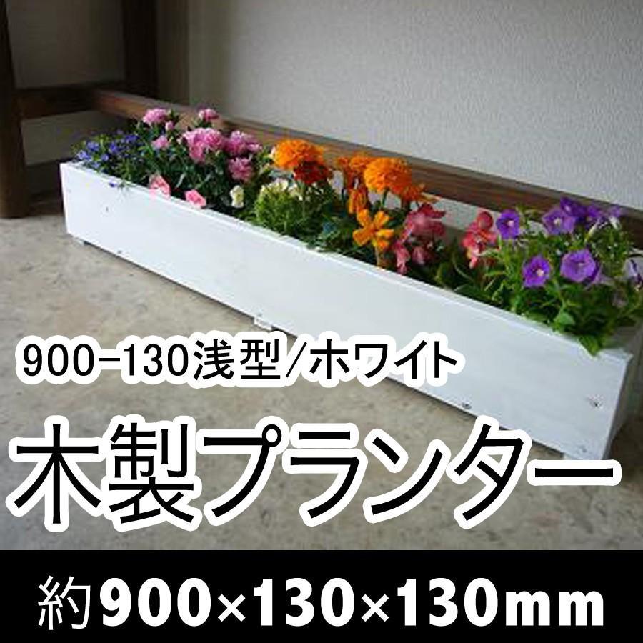 木製プランター900-130浅型長さ約900奥行き約130(ホワイト)(木製プランター)(防腐防蟻処理済)|nakataniweb