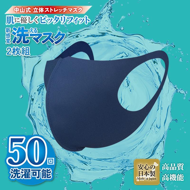日本製 マスク 紫外線 インナーマスク 二重マスク 就寝 息苦しくない ベージュ ネイビー ブラック 擦れにくい 大きい 中山式 立体ストレッチマスク(2枚組)|nakayama-shiki