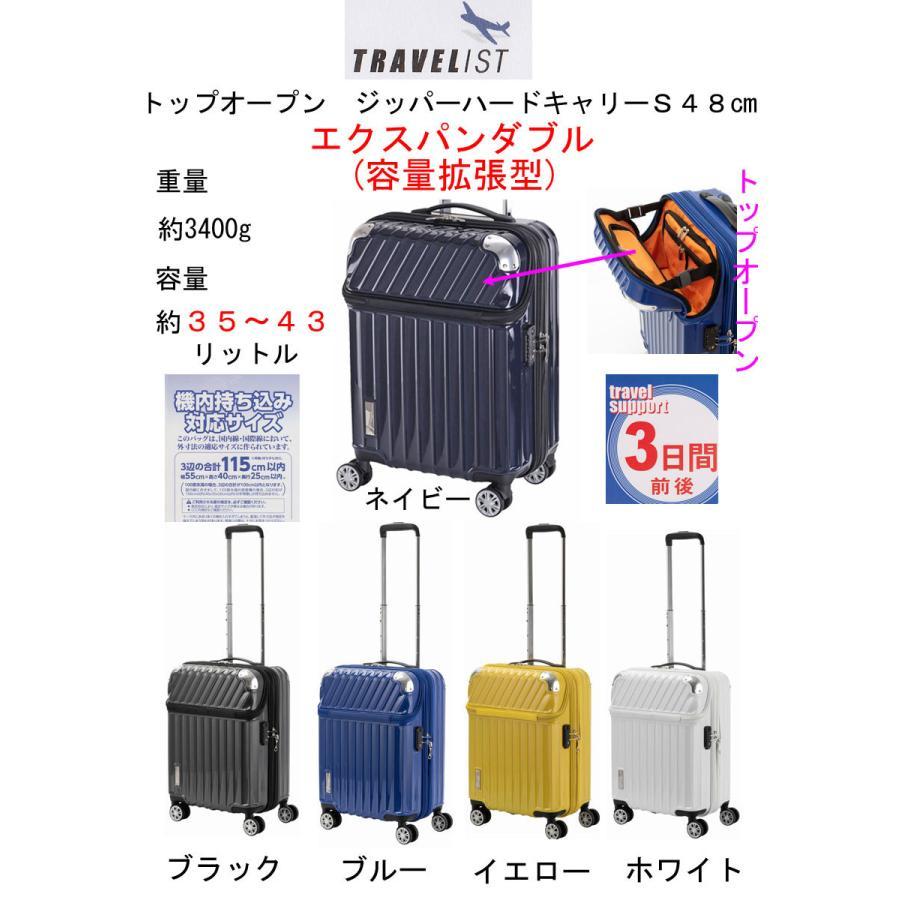 トップオープン ジッパーハードキャリー拡張型S48cm機内持込可3・4kg35〜43リットル20290 Expandable TRAVELIST TSA中国製トラベリスト nakayamakaban