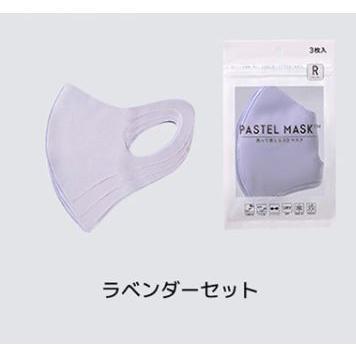 パステルマスク 3枚入りクロスプラス レギュラー スモール キッズ PASTEL MASK4セットまでDM便198円(代引き不可)みちょぱcm CROSSPLUS|nakayoshi-net|13